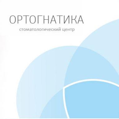 Стоматологический центр Ортогнатика
